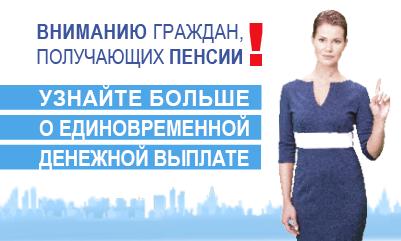 Доставка единовременной выплаты в размере 5 000 рублей в январе 2017 года
