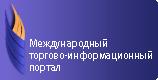 www.tradeportal.ru.com