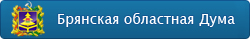 http://duma.bryansk.ru/