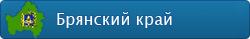 http://www.kray32.ru/history.html