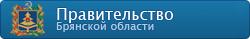 http://www.bryanskobl.ru/news/