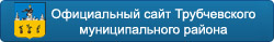 http://trubrayon.ru/