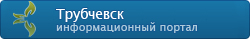 http://trubchevsk.pro