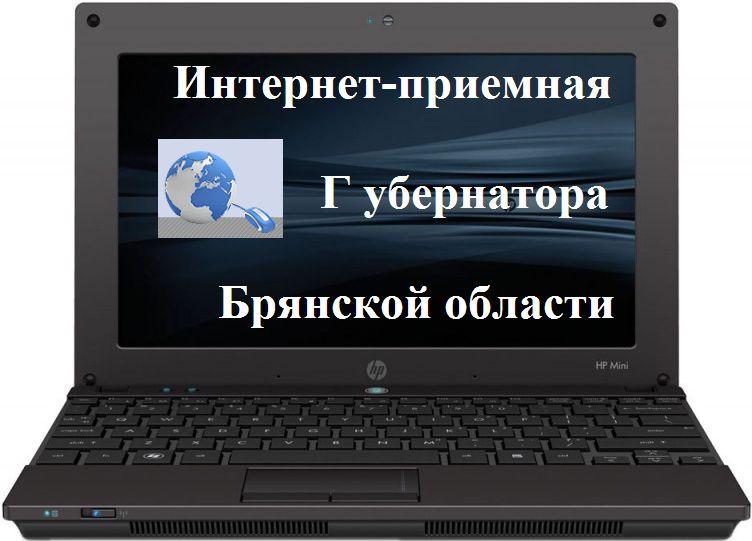 Интернет-приемная Губернатора Брянской области