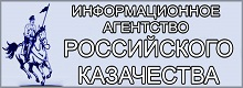 Информационное агенство Российского Казачества