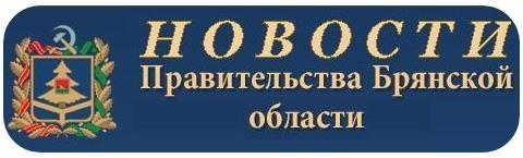 Новости Правительства Брянской области