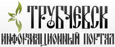 Трубчевск - информационный портал
